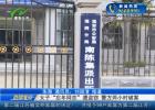 """女子""""忘年网恋""""遭盗窃  警方两小时破案"""