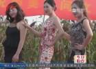 """""""旗袍皇后""""来淮  开展中美民间文化交流"""