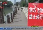 【巡访进行时】后续:里运河亲水栈桥栏杆已经维修