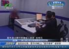 """监控全记录:男子ATM机上""""顺手牵羊""""被抓获"""