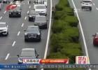 高速上两口子吵架  一个摔门而去  一个开车跑了