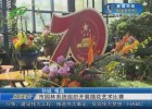 市园林系统组织开展插花艺术比赛