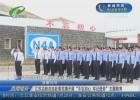 """江苏边检总站赴黄花塘开展""""不忘初心 牢记使命""""主题教育"""