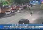 加装保暖设备影响视线 女子骑电动车撞伤老人