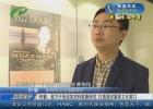 【爱国情 奋斗者】何睿:致力于张纯如史料收集研究 打造淮安重要文化窗口