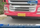 货车逾期未年检上路行驶被查获  轮胎已被磨平