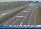 在高速公路上变道、急刹、倒车 任性司机被重罚