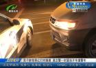 男子醉驾等红灯时睡着  遇交警一时紧张开车撞警车