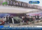 第28届汽车消费节在市区大运河广场盛大开幕  持续三天