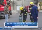 【传言甄别站】煤气罐着火,先关阀还是先灭火?   消防员发布权威答案