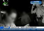 监控全记录:俩男子深夜盗窃车牌被抓获