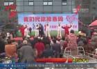 【我们的节日】关爱农村空巢老人 我们代你陪爸妈(10.08)