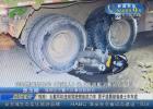 惊险!头戴耳机违规驾驶燃油助力车 男子凌晨被卷渣土车车底