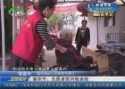 【我们的节日】重阳节:志愿者慰问敬老院