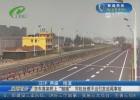 """货车高架桥上""""抛锚"""" 司机处理不当引发追尾事故"""