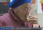 百岁老人陈秀英:爱喝酒 吃零食 穿针引线不在话下