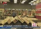 国庆假期市民读书充电忙  阅读红色经典感受辉煌成就