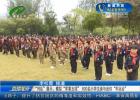 """""""列队""""展示、模拟""""军事五项""""  600名小学生参与迷你""""军运会"""""""