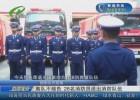 离队不褪色   26名消防员退出消防队伍