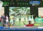 2019年淮安市大学生传承普及地方文化文艺展演圆满落幕