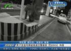 男子变造号牌被高速交警查获  罚5000元  拘留