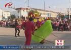 乡村联欢庆国庆  民俗表演欢乐多