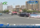 权威发布:《便利租赁汽车处理交通违法行为处理办法》出台