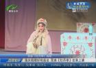 国庆假期好戏连台 昆曲《牡丹亭》在淮上演