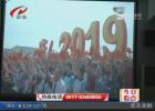 新中国成立70周年大会在京举行 市民踊跃收看