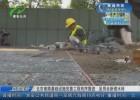 【共建文明城市 共享美好生活】北京南路基础设施完善工程有序推进  采用全新透水砖