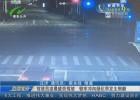 驾驶员凌晨疲劳驾驶  轿车冲向绿化带发生侧翻