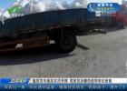 重型货车悬挂农用号牌 驾驶员涉嫌伪造驾驶证被查