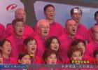 【我和我的祖国】我与新中国同岁 百名退休老教师用歌声向祖国表白