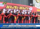 中石化淮安石油分公司联合苏宁易购举行家电团购会
