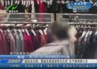 监控全记录:服装店里盗窃羊毛大衣 女子被拘留七日