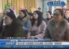 """淮安市首个反家庭暴力示范点揭牌 为妇女搭建""""温馨港湾"""""""