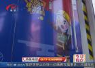 119消防宣传日 首列消防主题电车上线