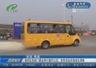 淮阴区多部门联合举行镇村公交、校车安全应急逃生演练