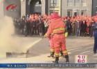 清江浦区120家微型消防站参加专项业务培训