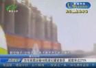 【民生热点面对面】货车超载运输48瓶液化罐被查获  超载率达270%