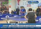 """""""国缘V9清雅酱香""""杯淮安市第八届乒乓球俱乐部联赛开赛"""