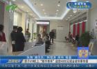 """【清江浦警视】男子ATM机上""""顺手牵羊""""盗窃4000元现金被刑事拘留"""
