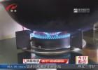 居民家中煤气罐起火 民警冒险及时除火患