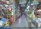 【共建文明城市】清河街道:開展重點治理  堅持長效管理