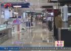 金鷹國際購物中心:用誠信經營打造放心消費環境