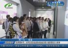 世界青年节:大学生自发走进张纯如纪念馆 接受爱国主义教育