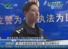 【不文明行为曝光台】男子夜晚网络直播扰民 居民报警投诉