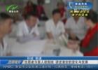 【践行社会主义核心价值观】志愿者为盲人读报纸 讲述淮安的变化与发展
