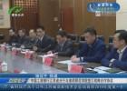 中国工商银行江苏省分行与淮阴师范学院签订战略合作协议