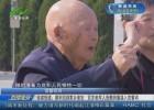 顺利回到家乡一分11选5  百岁老军人张鹤田重温入党誓词